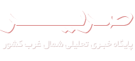 گزارش تصویری از نشست خبری رئیس انجمن نیروی محرکه همگن و قطعات خودروی کشور - پایگاه خبری تحلیلی صریر