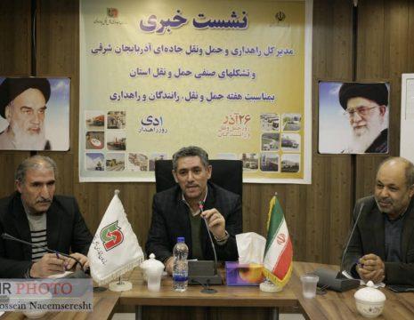 <h5>نشست خبری مدیرکل راهداری و حمل و نقل جادهای آذربایجانشرقی</h5><br><div> ... </div>
